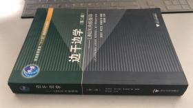 边干边学:Linux内核指导(第二版)