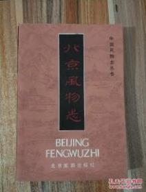 北京风物志