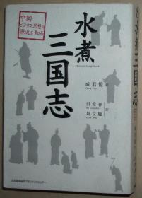 日文原版书 水煮三国志 中国ビジネス思想の源流を知る 成君忆