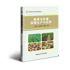 脱毒马铃薯规模生产与经营