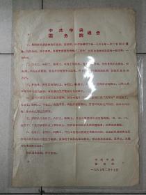 文革大幅对开布告:67年中共中央国务院通告(取消各种全国性组织等)品较好
