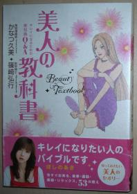 日文原版书 美人の教科书 キレイになるための美知识Q&A かなつ久美 如何美容