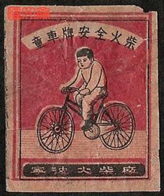 宁波火柴厂【童车牌安全火柴】旧盒揭下贴标,品相如图