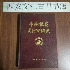 中国根艺美术家辞典(上)