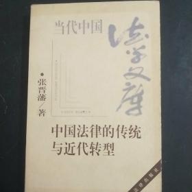 中國法律的傳統與近代轉型【當代中國法學文庫】