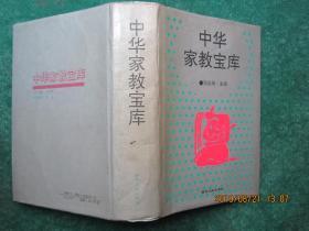 中华家教宝库