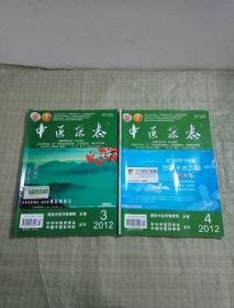 中医杂志2012年2月第3.4期