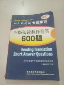 四六级考试专项集训 四级阅读翻译简答600题