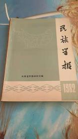 民族学报 年刊(1982年总第二期)
