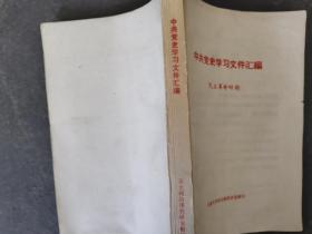 中共党史学习文件汇编 民主革命时期