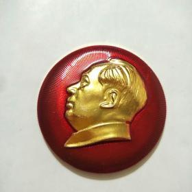 文革毛主席像章 背面:永远忠于毛主席--6541(直径4.8cm)