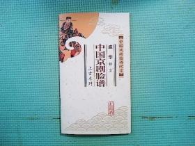 中国京剧脸谱(上古系列)――中国戏曲脸谱欣赏(盛华)