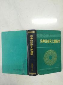 精装本:伤寒论研究文献摘要(1988年一版一印) 内页无涂画