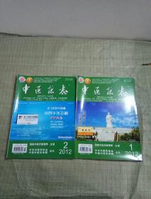 中医杂志2012年1月第1.2期