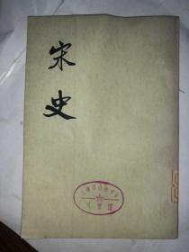 宋史3  第三册 竖版繁体 馆藏