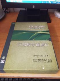 汉语教学直通车 1---3卷 全 (带一盒光盘)盒装