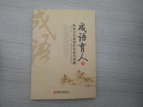成语育人 成语文化课程的开发与实践(全新正版原版书1本全  详见书影)