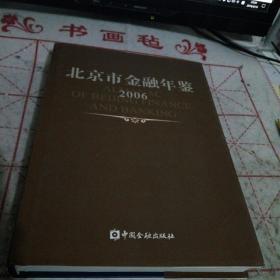 北京市金融年鉴.2006(总第20卷)
