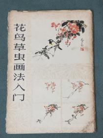 花鸟草虫画法入门(活页画片20张)81年1版1印