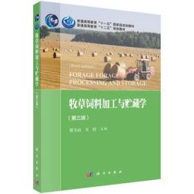 牧草饲料加工与贮藏学