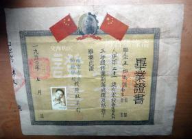 南京教育文献:1950年南京市立师范学校毕业证