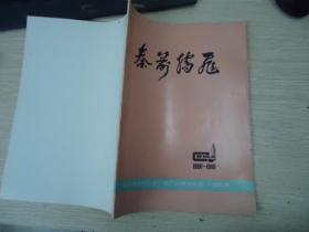 秦箭腾飞--浙江横山铁合金厂建厂30周年纪念.回忆录【1960-1990】