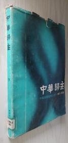 中华归主---中国基督教事业统计[1901-1920](下册)