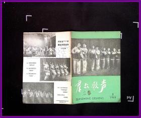 群众歌声1960 8