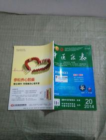 中医杂志2010年10月第20期