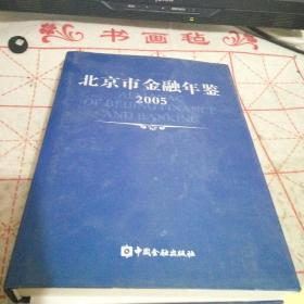 北京市金融年鉴.2005(总第19卷)