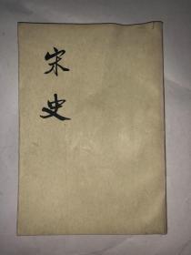 宋史1  第一册 竖版繁体 馆藏