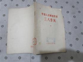 中国人民解放军的三八作风