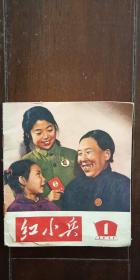 吉林红小兵 1971年第1期