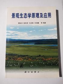 景观生态学原理及应用/傅伯杰、陈利顶、马克明 王仰麟等编著