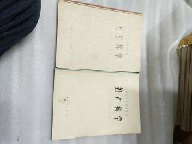 中医学院试用教材:妇产科学。五官科学!一版一印!2本合售