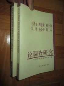 毛泽东 周恩来 刘少奇 朱德 邓小平 陈云 论调查研究