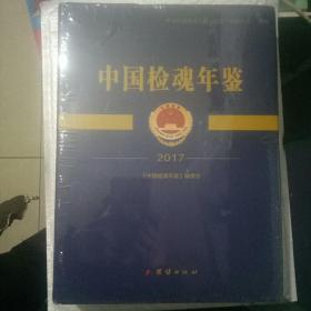 中国检魂年鉴2017(末开封)