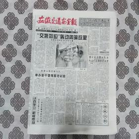 《安徽交通安全报》(1996.10.25)