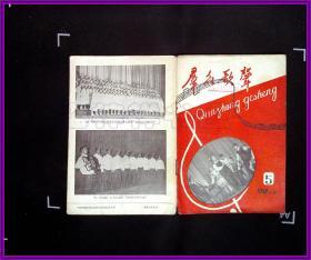 群众歌声1959 5