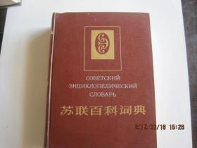苏联百科词典(1986年1版1印)