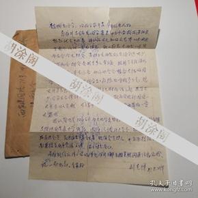 延安大学老教授诗人刘克悌信札