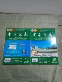中医杂志2014年8月第15.16期