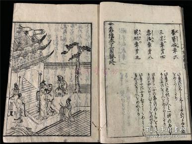 和刻插图版《女孝经》1册2卷全,江户时期和刻女四书丛书之一,版画有明代版画风格,江户时期刊印