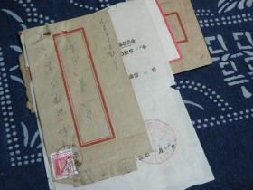 1965年 前郭尔罗斯蒙古族自治县监察委员会 信件
