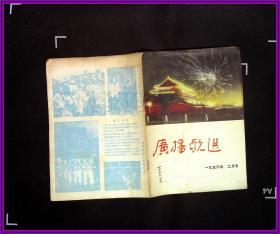 广播歌选1956 2