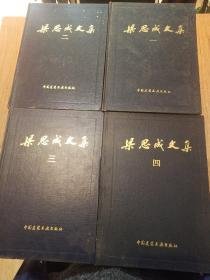 梁思成文集1 2  3 4全四册