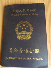 因公普通护照