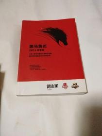 黑马黄页 2014 冬季版【南屋书架4】
