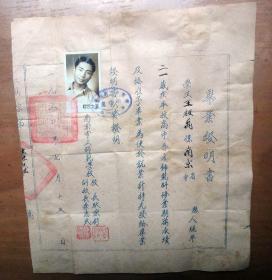 1950年南京市立师范学校毕业证
