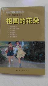 中国经典故事绘画本:祖国的花朵